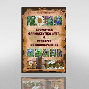 farmakeytika-fyta-botanotherapeia
