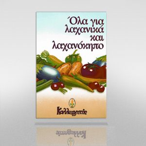 laxanika-laxanokipos