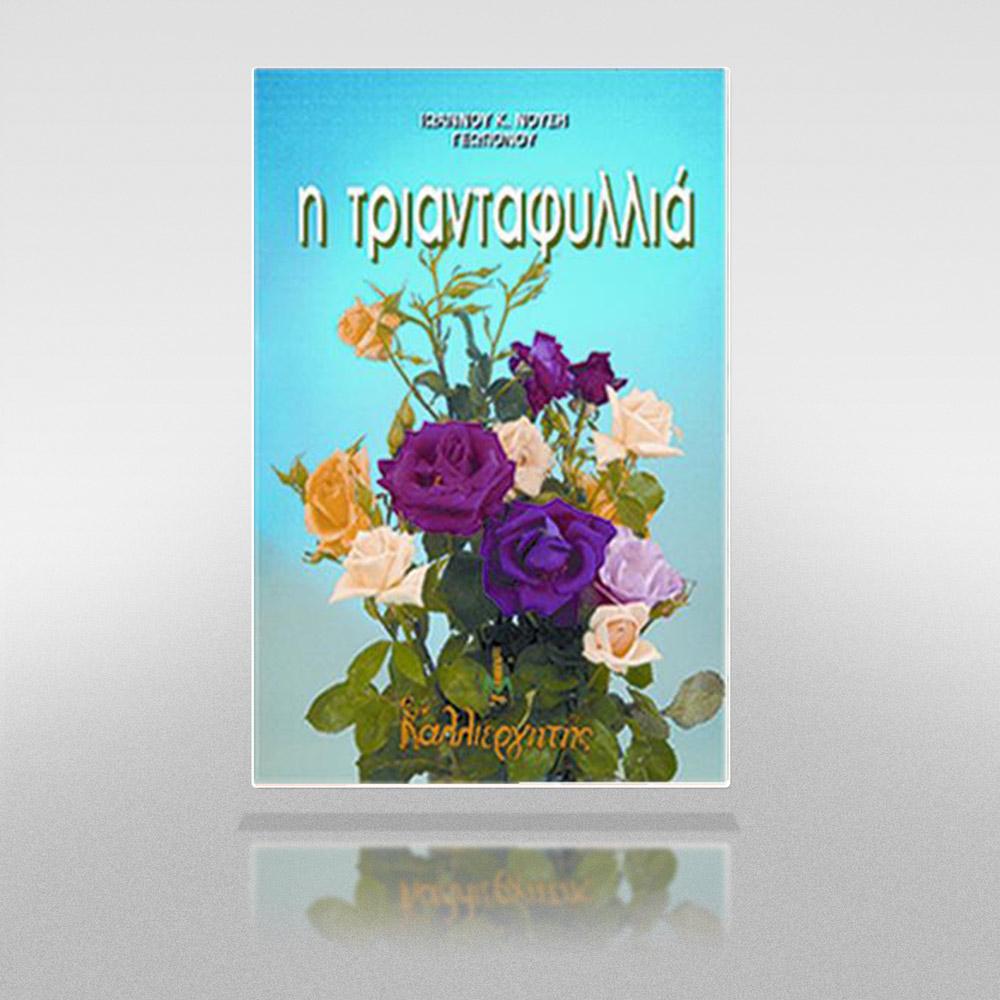 Τριανταφυλλιά. Ποικιλίες , ασθενειες, κλαδεμα, φυτευση, ποτισμα, σκαλισμα, λιπανση, τριανταφυλλιά σε γλάστρα, περιποιηση , πότε φυτεύουμε, μεταφύτευση. Βιβλίο για την τριανταφυλλιά. Εκδόσεις Καλλιεργητής.